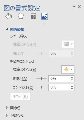 「図の書式設定」画面